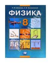 Картинка к книге Михайлович Николай Шахмаев - Физика. 8 класс: Учебник