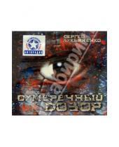 Картинка к книге Васильевич Сергей Лукьяненко - Сумеречный дозор (2CD-MP3)