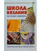Картинка к книге Евгеньевна Елена Трибис - Школа вязания на спицах и крючком. Оригинальные вещи своими руками