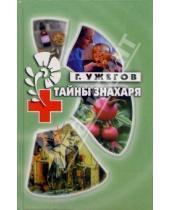 Картинка к книге Николаевич Генрих Ужегов - Тайны знахаря