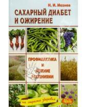 Картинка к книге Иванович Николай Мазнев - Сахарный диабет и ожирение. Профилактика и лечение растениями