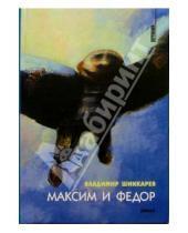 Картинка к книге Николаевич Владимир Шинкарев - Максим и Федор