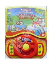 Картинка к книге Картонки/подарочные издания - Моя маленькая пожарная машина
