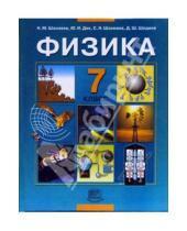 Картинка к книге Михайлович Николай Шахмаев - Физика. 7 класс: Учебник