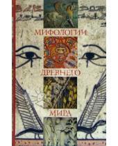 Картинка к книге Азбука - Мифологии древнего мира: Сборник очерков