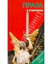 Картинка к книге Наталья Землянская - Прага в кармане