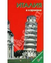 Картинка к книге Наталья Землянская - Италия в кармане. Путеводитель