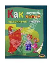 Картинка к книге Любовь Васильева - Как научить детей правильно читать