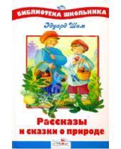 Картинка к книге Юрьевич Эдуард Шим - Рассказы и сказки о природе