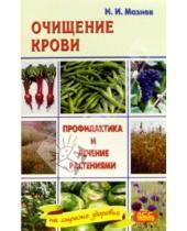 Картинка к книге Иванович Николай Мазнев - Очищение крови. Профилактика и лечение растениями