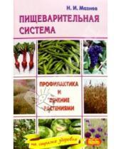 Картинка к книге Иванович Николай Мазнев - Заболевания пищеварительной системы. Профилактика и лечение растениями