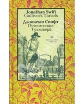 Картинка к книге Джонатан Свифт - Путешествия Гулливера (Gulliver's Travels). - На английском и русском языке