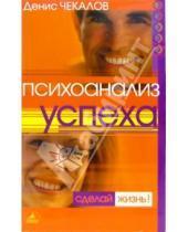Картинка к книге Александрович Денис Чекалов - Психоанализ успеха