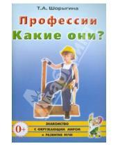 Картинка к книге Андреевна Татьяна Шорыгина - Профессии. Какие они? Книга для воспитателей, гувернеров и родителей