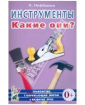 Картинка к книге Петровна Катерина Нефедова - Инструменты. Какие они? Пособие для воспитателей, гувернеров, родителей