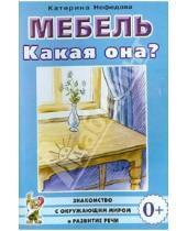 Картинка к книге Петровна Катерина Нефедова - Мебель. Какая она? Книга для воспитателей, гувернеров и родителей