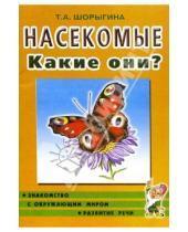 Картинка к книге Андреевна Татьяна Шорыгина - Насекомые. Какие они? Книга для воспитателей, гувернеров и родителей