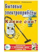Картинка к книге Петровна Катерина Нефедова - Бытовые электроприборы. Какие они?: Пособие для воспитателей, гувернеров, родителей