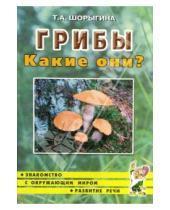 Картинка к книге Андреевна Татьяна Шорыгина - Грибы. Какие они? Книга для воспитателей, гувернеров и родителей