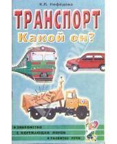 Картинка к книге Петровна Катерина Нефедова - Транспорт. Какой он?: Пособие для воспитателей, гувернеров и родителей