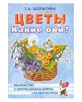 Картинка к книге Андреевна Татьяна Шорыгина - Цветы. Какие они? Книга для воспитателей, гувернеров и родителей