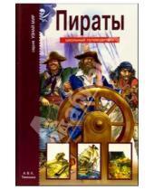 Картинка к книге Г.А. Крылова - Пираты