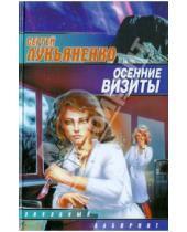 Картинка к книге Васильевич Сергей Лукьяненко - Осенние визиты