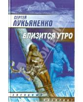 Картинка к книге Васильевич Сергей Лукьяненко - Близится утро