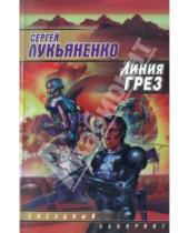 Картинка к книге Васильевич Сергей Лукьяненко - Линия Грез