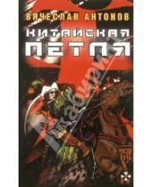 Картинка к книге Вячеслав Антонов - Китайская петля