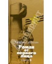 Картинка к книге Ефимович Василий Субботин - Роман от первого лица: В 2 книгах. Книга 1