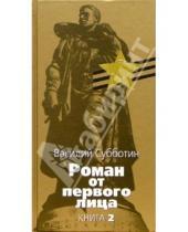 Картинка к книге Ефимович Василий Субботин - Роман от первого лица: В 2 книгах. Книга 2