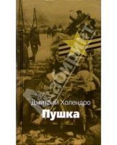 Картинка к книге Михайлович Дмитрий Холендро - Пушка: Повести