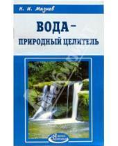 Картинка к книге Иванович Николай Мазнев - Вода - природный целитель