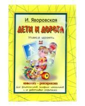 Картинка к книге Алексеевна Ирина Яворовская - Дети и дорога: Книжка-раскраска. 4-6 лет