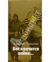 Картинка к книге Юмабаевич Анатолий Генатулин - Вот кончится война...: Повести