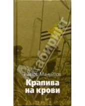 Картинка к книге Васильевич Виктор Мануйлов - Крапива на крови: Повести и рассказы