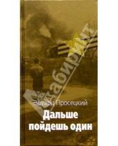 Картинка к книге Павлович Эдуард Просецкий - Дальше пойдешь один: роман