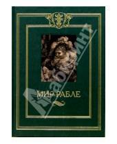 Картинка к книге Франсуа Рабле - Мир Рабле. В 3-х томах. Том 2