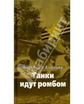 Картинка к книге Андреевич Анатолий Ананьев - Танки идут ромбом: Роман