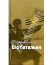 Картинка к книге Владимирович Василь Быков - Его батальон