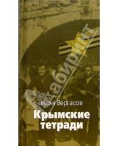 Картинка к книге Захарович Илья Вергасов - Крымские тетради