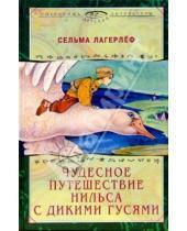 Картинка к книге Лувиса Оттилия Сельма Лагерлеф - Чудесное путешествие Нильса с дикими гусями: Повесть-сказка