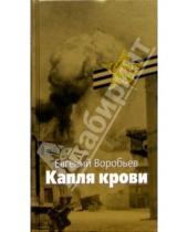 Картинка к книге Алексеевич Евгений Воробьев - Капля крови: Повесть