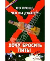Картинка к книге Дмитриевич Виктор Казьмин - Хочу бросить пить! Это проще, чем вы думаете