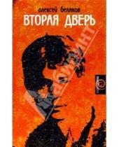 Картинка к книге Алексей Беляков - Вторая дверь