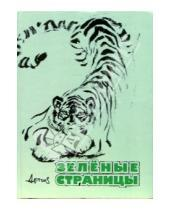 Картинка к книге Детская литература - Зеленые страницы