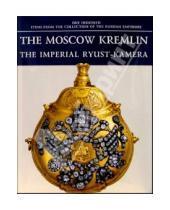 Картинка к книге Сто предметов из собрания Российских Императоров - The Moscow Kremlin. The Imperial Ryust-kamera