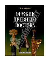 Картинка к книге Михаил Горелик - Оружие древнего Востока (IV тысячелетие - IV в. до н.э.)