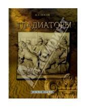 Картинка к книге Сергеевич Константин Носов - Гладиаторы